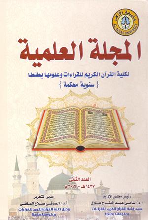 المجلة العلمیة لکلیة القران الکریم للقراءات وعلومها بطنطا